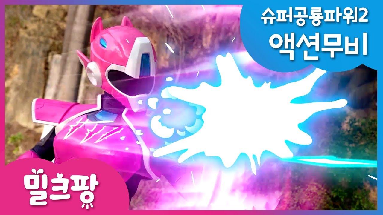 [밀크팡] 미니특공대:슈퍼공룡파워2 액션무비 - 아오 행성 대작전 EP06: 장난감 미니특공대의 모험