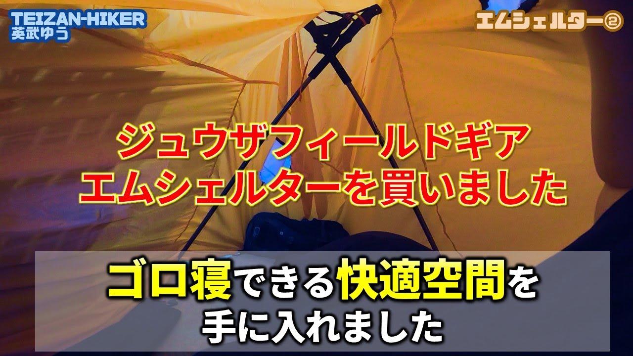 [Em-Shelter/エム・シェルター]ツェルト、シェルター、テント。ごろ寝できる快適空間を手に入れた[#100]