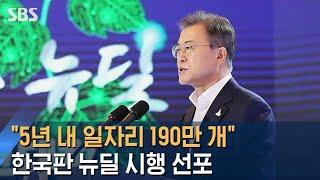 """""""5년 내 일자리 190만 개"""" 문 대통령, 한국판 뉴딜 시행 선포 / SBS"""