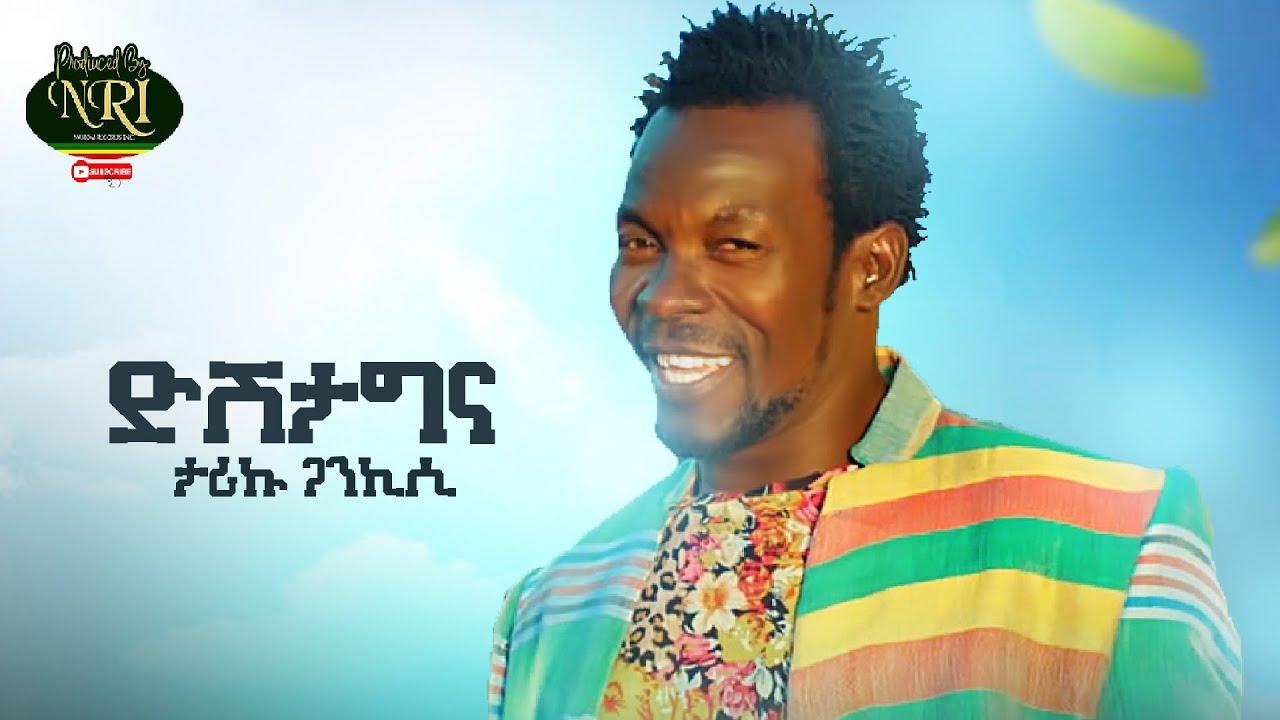 Download Tariku Gankisi - Dishta Gina - ታሪኩ ጋንካሲ - ዲሽታግና - New Ethiopian Music 2021(Official Video)