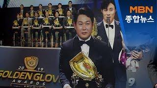 골든글러브 양의지 포수 부문 5회 수상…최다 득표는 김…