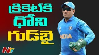 MS Dhoni to Retire from International Cricket ? | Kohli Tweet Rises Speculation | NTV