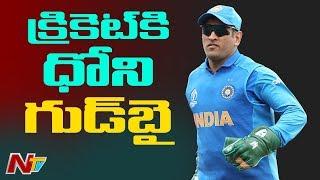 MS Dhoni to Retire from International Cricket ? | Kohli Tweet Rises Speculation | NTV
