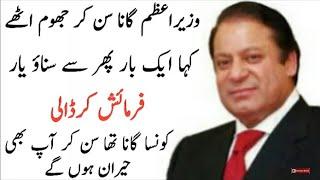Prime Minister Nawaz Sharif Enjoying Song In Jalsa