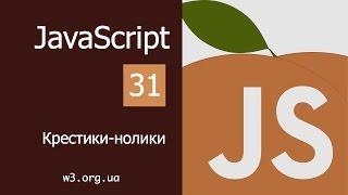 Учим JavaScript 31. Крестики-нолики