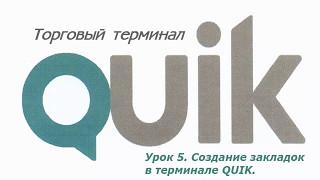 Урок 5(обновлённый). Создание закладок в терминале QUIK.