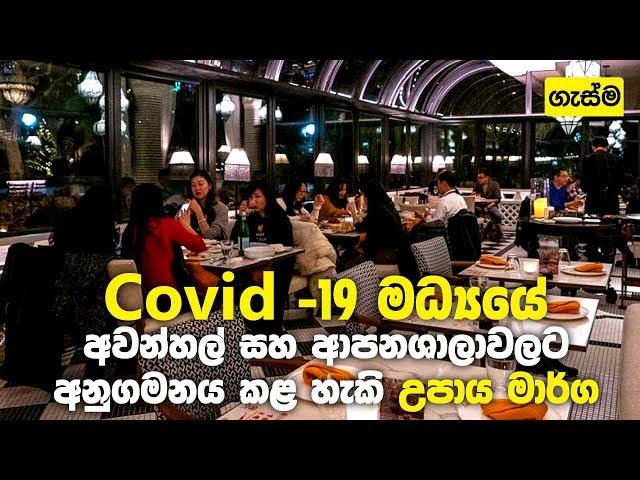 COVID 19 මධ්යයේ  අවන්හල් සහ ආපනශාලාවලට අනුගමනය කළ හැකි  උපාය මාර්ග