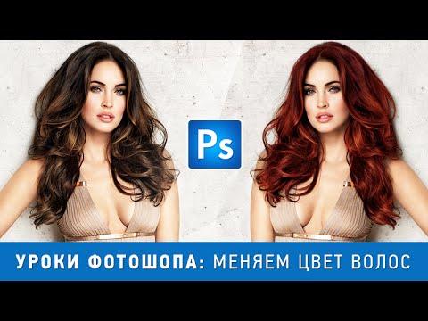 Уроки фотошопа. Как изменить цвет волос в фотошопе