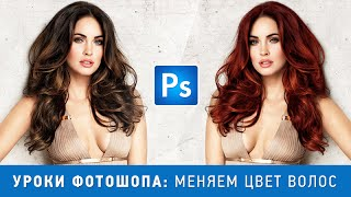 Уроки фотошопа. Как изменить цвет волос в фотошопе(Как изменить цвет волос в фотошопе. План видео: 00:25 Создание маски волос 01:33 Калибровка прозрачности 02:24..., 2014-08-13T09:22:24.000Z)