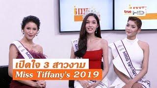 สัมภาษณ์สด-quot-miss-tiffany-39-s-2019-quot