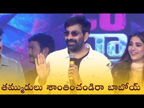 Ravi Teja Energetic Speech Disco Raja Pre Release Event | TFPC