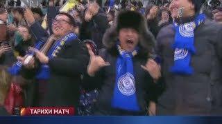 Тарихи матч: «Астана» жеңді