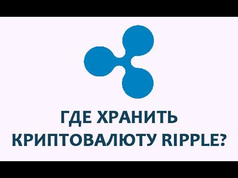 Где хранить криптовалюту Ripple?