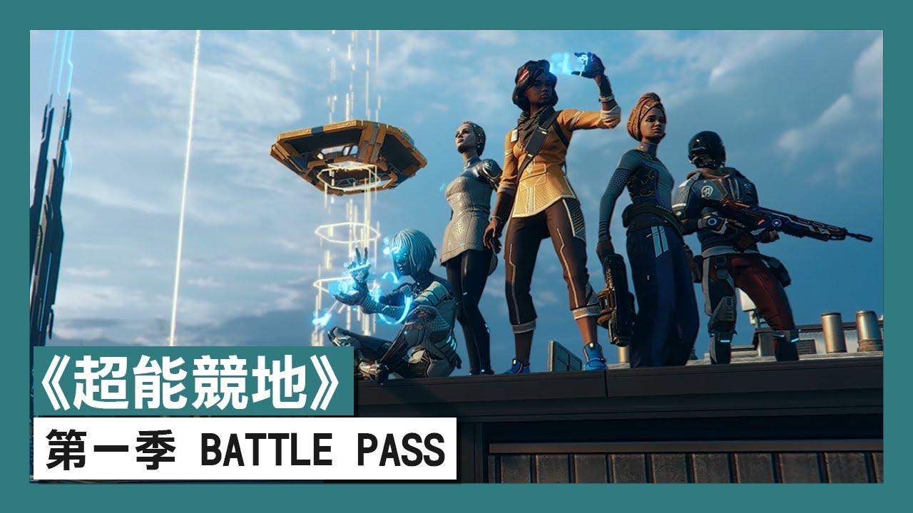 《超能競地》第一季 Battle Pass 預告片 - Hyper Scape