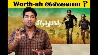 Sindhubaadh Full Movie Review   Vijay Sethupathi   Anjali   S. U. Arun Kumar