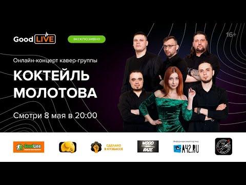 Онлайн-концерт с кавер-группой «Коктейль Молотова»