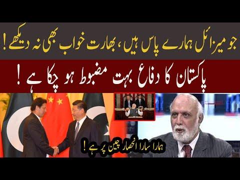 Haroon Ur Rasheed great analysis on Pakistan defense system | 13 June 2021 | 92NewsHD thumbnail