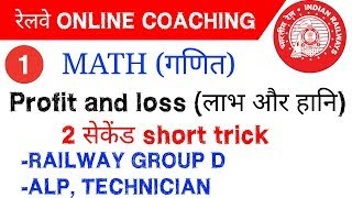 Railway group D, Alp Math Online coaching //profit and loss short trick //