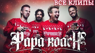 Все клипы PAPA ROACH // All hits of PAPA ROACH