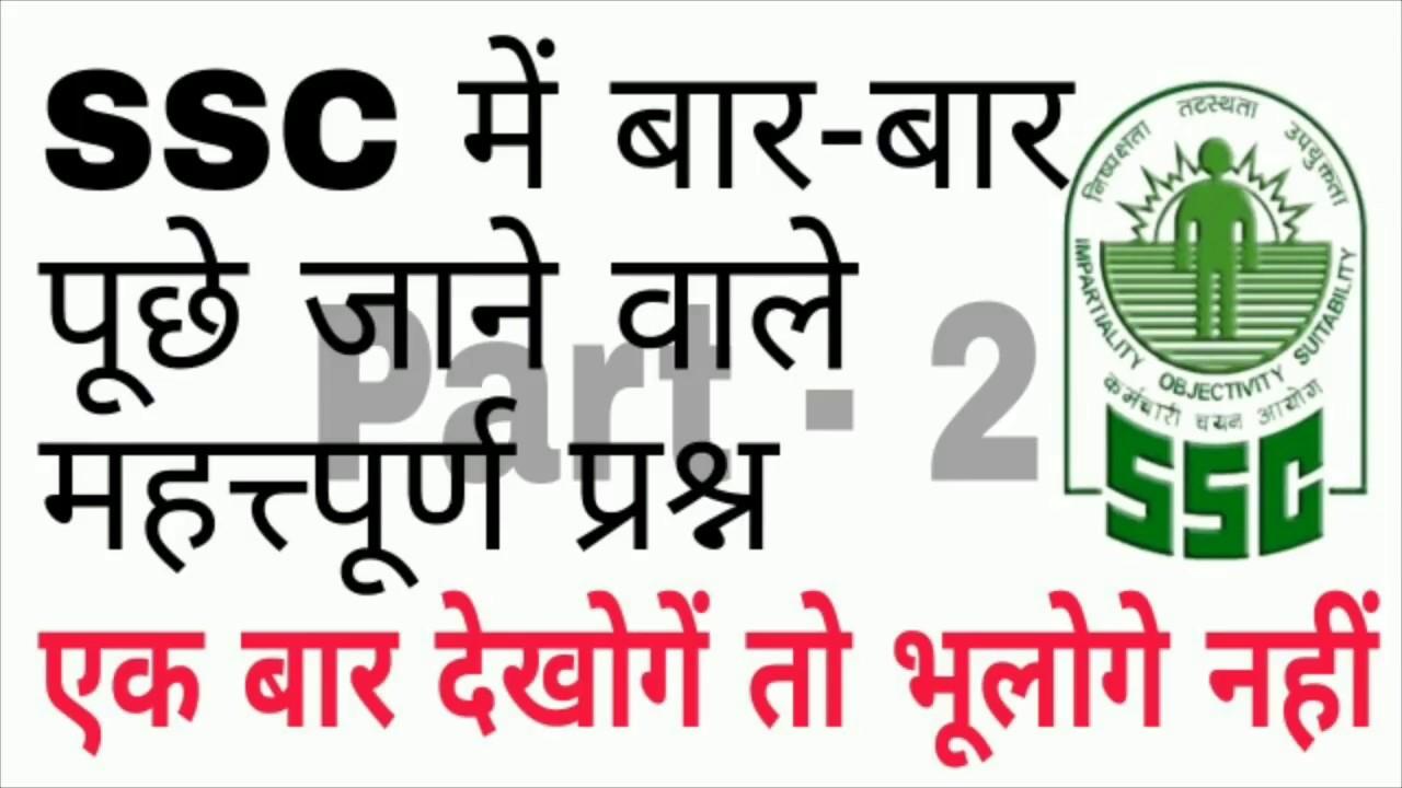 🔷Previous Year SSC GK Questions in Hindi | SSC में पूछे जाने वाले महत्वपूर्ण प्रश्न