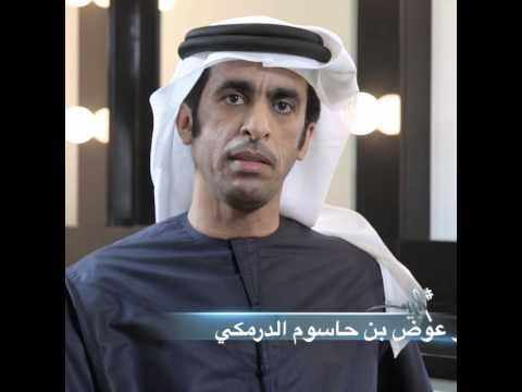 8078e46b9 الشاعر عوض خليفة بن حاسوم الدرمكي - برنامج البيت الموسم الثاني ...