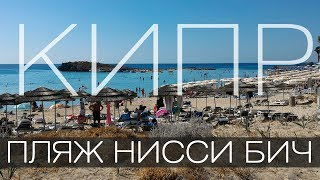 Кипр. Пляж Нисси Бич в Айя-Напе. Обзор. Как добраться.
