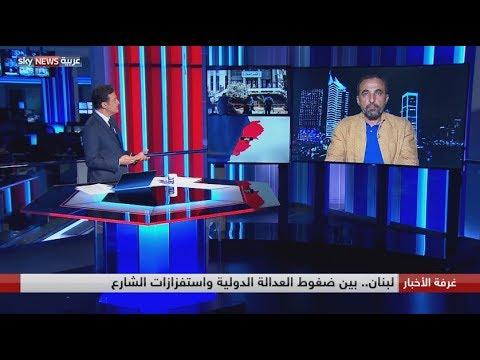لبنان.. بين ضغوط العدالة الدولية واستفزازات الشارع  - نشر قبل 7 ساعة