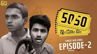 2nd Episode | 50-50 comedy web series EP-2