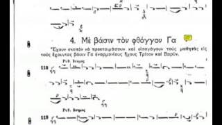 Byzantine Music Lesson 27 Ex 114-121 (Με Βάσιν Φθόγγον Πα,Κε,Βου,Γα)