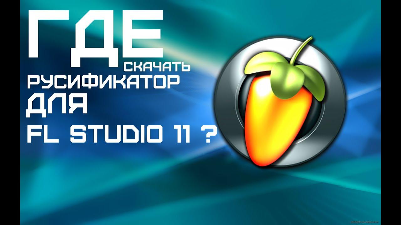 Русификатор для fl-studio 10