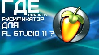 видео Скачать русификатор для Fl Studio