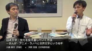 大橋 崇行(作家)×河野 至恩(文学研究者) 日本文学・文化を捉え直していく方法―まんが・アニメ・ラノベと世界文学という地平―