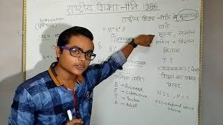 राष्ट्रीय शिक्षानीति 1986 , National Education policy 1986  Stories method, By Awadhesh sir