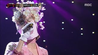 [King of masked singer] 복면가왕 - 'cherry blossoms girl' 2round - I Miss You 20180422