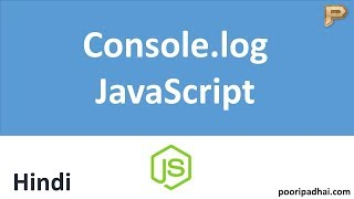 console.log | JavaScript Output - Hindi