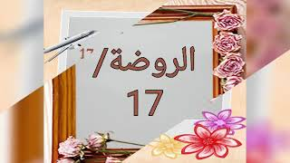 يوم المعلم - احتفال روضة ١٧