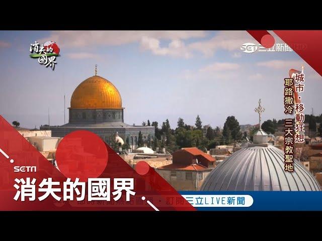 耶路撒冷舊城集合三大宗教 一窺猶太人眼中