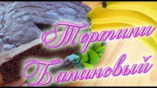 ФИТНЕС РЕЦЕПТЫ ۩ Шоколадно-банановый тортини