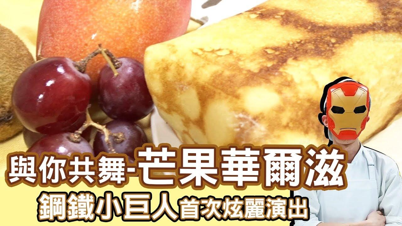 芒果華爾滋 | 臺式軟麵包【WUMAI手感烘焙】#108 - YouTube