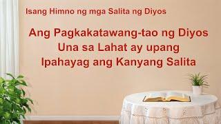 Ang Pagkakatawang tao ng Diyos Una sa Lahat ay upang Ipahayag ang Kanyang Salita