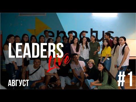 Leaders LIVE - Командный влог #1