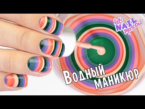 Водный маникюр | 💙 | Water marble nail art tutorial