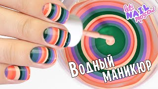 Водный маникюр | 💙 | Water marble nail art tutorial