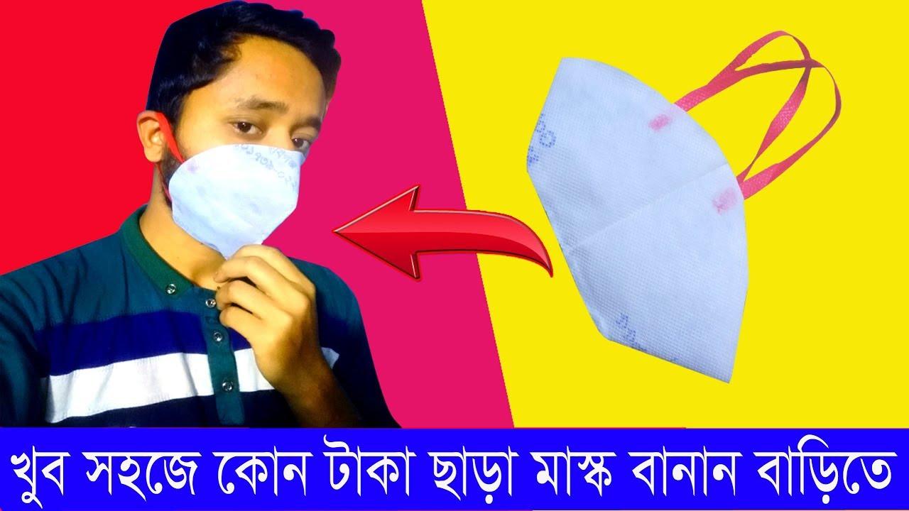 How To Make Mask II Covid 19 II Corona Virus Protection