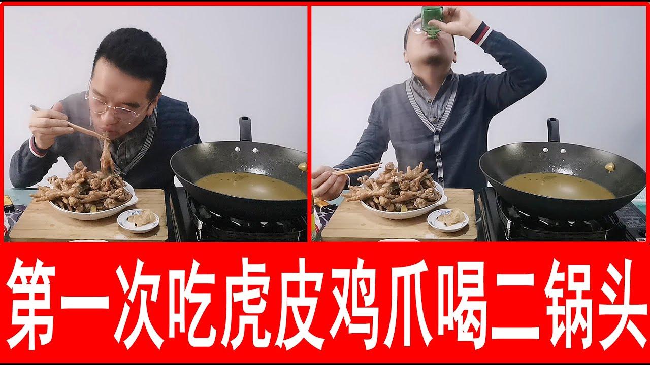 第一次自己做中国美食名吃虎皮鸡爪,一瓶二锅头一饮而尽