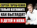 Только посмотрите! Как выглядят 8 детей актёра Сергея Горобченко от известной жены актрисы...