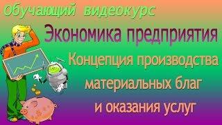 видео УСЛОВИЯ ОКАЗАНИЯ УСЛУГ