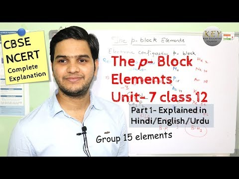 The p- Block Elements Class 12 part 1 #NCERT unit 7 explained in Hindi/اردو