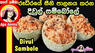 Wood apple sambol - Divul Achcharu Recipe