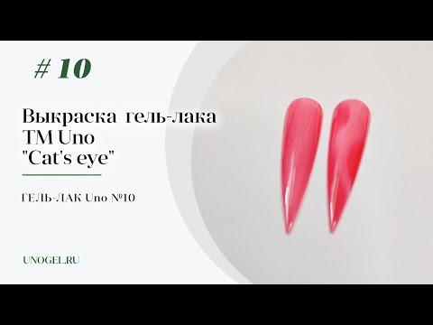 Выкраска: Гель–лак UNO №С10 коллекции Кошачий Глаз